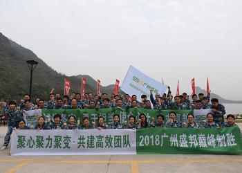 GuangzhouShengBangSportField MaterialCo.,Ltd