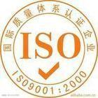Buy cheap OHSAS 18001 Certification from wholesalers