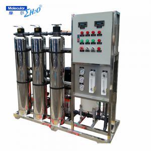 Buy cheap Drinking Water Treatment Machine with RO system drinking water machine from wholesalers