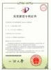 Ningxia Kehuayuan Carbon Product Co., Ltd. Certifications